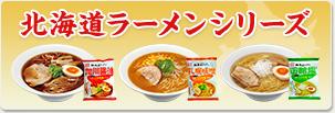 北海道ラーメンシリーズ