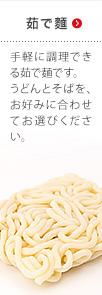 うどん・そうめん 北海道産小麦粉のなめらかでつるつるとしたこしの強いうどんです。