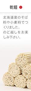 乾麺 北海道産のそば粉や小麦粉でつくりました。のど越しをお楽しみ下さい。