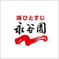 永谷園ウェブサイト