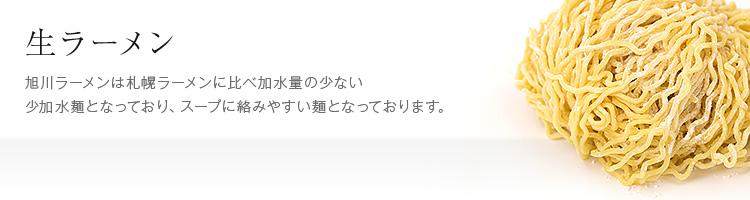 生ラーメン 旭川ラーメンは札幌ラーメンに比べ加水量の少ない少加水麺となっており、スープに絡みやすい麺となっております。