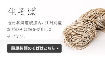 そば 地元北海道幌加内、江丹別産などのそば粉を使用したそばです。