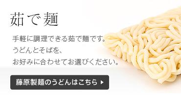 うどん 北海道産小麦粉のなめらかでつるつるとしたこしの強いうどんです。