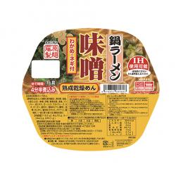 鍋ラーメン味噌 わかめ・ネギ付
