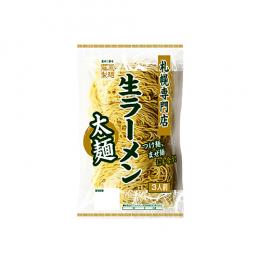 札幌専門店生ラーメン 太麺 3人前