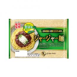 北海道産小麦粉使用ジャージャー麺2人前