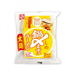 鍋〆ます!ラーメン太麺2回分
